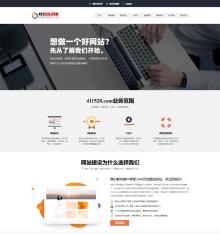 黑色网络建站营销公司网站模板