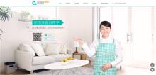 绿色家政服务公司网站HTML模板