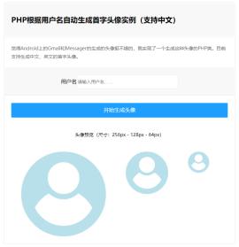PHP类实现用户名自动生成首字头像实例(支持中文)
