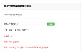 PHP实现的汉字转首字母、简拼、全拼实例