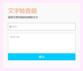 在线文字转音频php源码实例下载