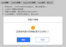 原生js弹窗提示对话框代码