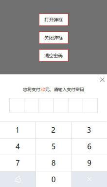移动端仿支付宝输入支付密码弹窗代码