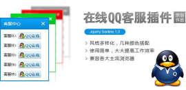 jquery Sonline 4种风格<span style='color:red;'>在线客服</span>右侧悬浮qq<span style='color:red;'>在线客服</span>代码