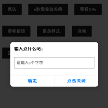 js移动端弹窗提示框插件