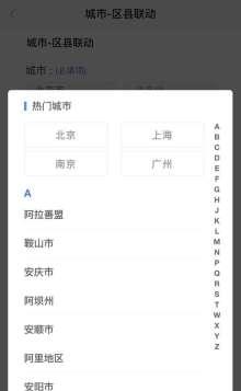 jQuery制作常用于移动端城市/区县联动选择器页面模板