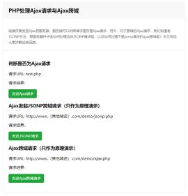 Ajax请求与Ajax跨域请求PHP实例