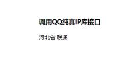 QQ纯真IP库根据IP定位城市PHP+jQuery实例