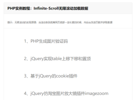Infinite-Scroll无限滚动加载数据