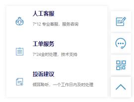 css3制作网页右侧悬浮在线人工客服实例