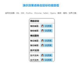 鼠标右键弹出<span style='color:red;'>在线客服</span>插件代码特效