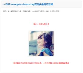 PHP+cropper+bootstrap实现头像剪切效果