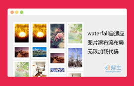 waterfall自适应图片<span style='color:red;'>瀑布流</span>布局无限加载代码