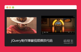 jQuery制作<span style='color:red;'>弹窗</span>视频播放代码
