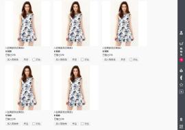 仿购物网站右侧悬浮加入购物车动画特效代码