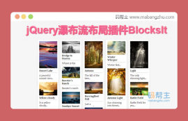 jQuery+BlocksIt实现<span style='color:red;'>瀑布流</span>布局插件