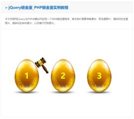 jQuery+HTML实现砸金蛋抽奖活动前端+后台PHP代码实例教程