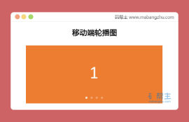 awesome-slider.js手机端图片轮播<span style='color:red;'>焦点图</span>插件