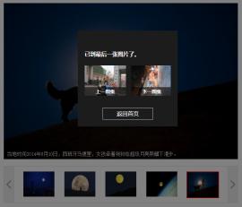 jQuery带缩略图和文字描述的图片相册轮播切换特效代码