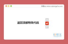 网页右侧浮动<span style='color:red;'>在线客服</span>、微博、返回顶部特效代码