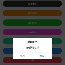 hsycmsAlert.js炫酷<span style='color:red;'>弹窗</span>插件