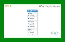 带返回顶部的QQ<span style='color:red;'>在线客服</span>代码特效
