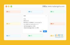 jquery消息提示框对话框插件message.js
