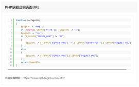 PHP获取当前网页URL地址实例代码