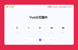 <span style='color:red;'>vue.js</span>图标列表分页实例