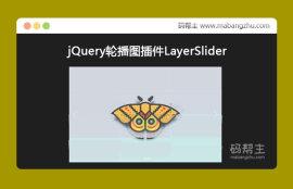 jQuery轮播图幻灯片插件LayerSlider