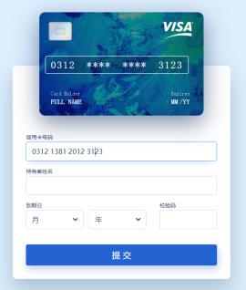 Vue制作的信用卡制卡交互式表单模板特效