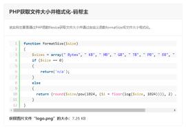 PHP函数filesize获取文件大小并通过自定义函数formatSize格式化大小