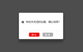 jQuery简单的确认对话框_提示框特效代码