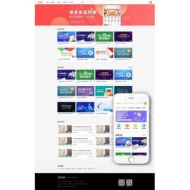织梦模板_在线教育知识付费类网站模板源码_带手机端_集成支付功能