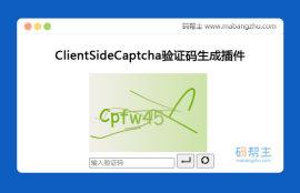 ClientSideCaptcha验证码生成jquery插件