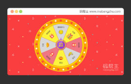 <span style='color:red;'>vue.js</span>幸运大转盘抽奖插件