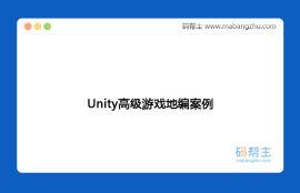 Unity高级游戏编程案例