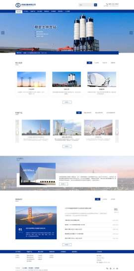 织梦dedecms模板—机械设备生产企业官网