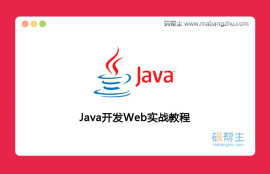 Java开发实战教程_Web开发案例详解视频课堂