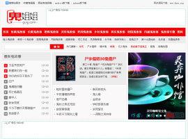 帝国cms_精仿鬼姐姐网站整站源码含手机版免费下载