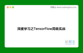 (第一期)深度学习之TensorFlow高级实战