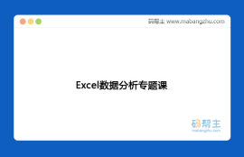 Excel数据分析专题课