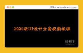 2020版UI设计全套视频教程