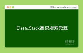 ElasticStack高级搜索教程
