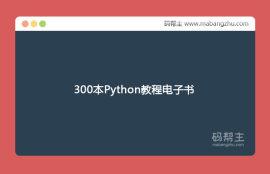 学习Python必备300本Python教程电子书