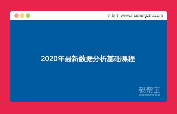 2020年最新数据分析基础课程