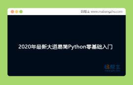 2020年最新大道易简Python零基础入门