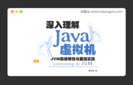 PDF版:深入理解Java虚拟机:JVM高级特性与最佳实践(第2版)