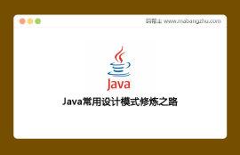 Java常用设计模式修炼之路