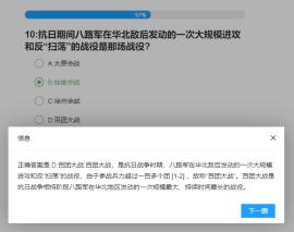 基于layui实现考试选择题答题并带有答题进度特效